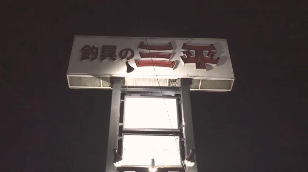 動画:大分市 24時間営業 釣具の三平 釣果情報 潮見表(大分佐伯蒲江) YouTube