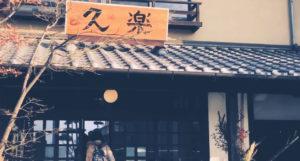 動画:大分臼杵 下ノ江港 旅館 久楽 遊郭の趣を残す 港町の宿 フグ料理 割烹 YouTube