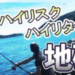 動画:ハイリスク・ハイリターン!マリンブルーに輝く絶景パワースポット ビシャゴ岩(地磯) 青物 真鯛 グレ イカ 関あじ 関さば ショアジギング カゴ釣り エギング アジング