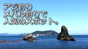 動画:大分の釣りスポット情報 小黒漁港 大分市佐賀関 GWにもおすすめ