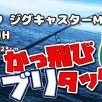 動画:陸から巨大青物を狙い撃ち かっ飛びブリタックル!ダイワ ジグキャスターMX106MH レブロス3500 ガンガンジグ